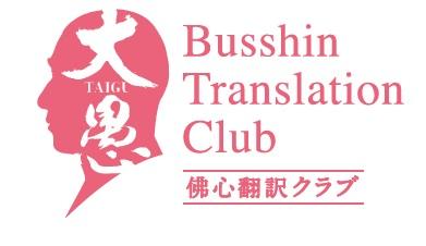 Busshin Translation Club